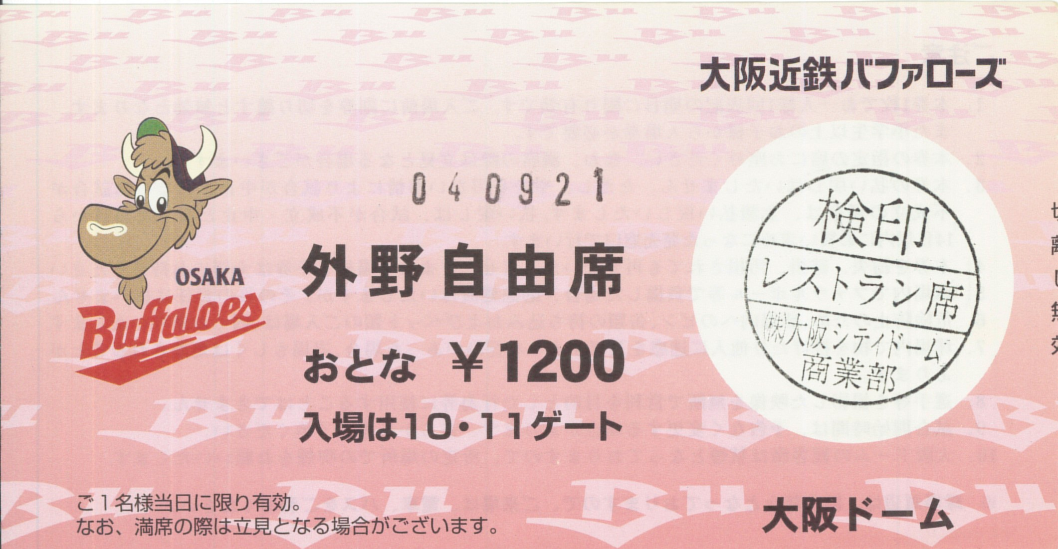 今はなき藤井寺球場 使いまわし可能な常備券が哀愁を誘う