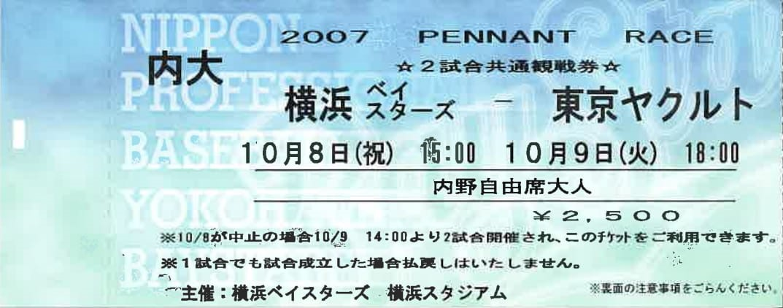 懐かしきガラガラの横浜スタジアム ヤケクソの消化試合「2試合共通観戦券」