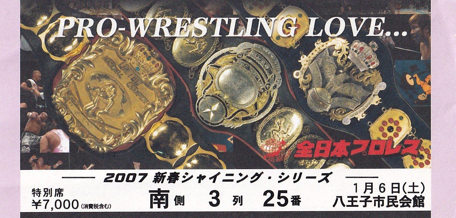 珍しいデザインチケット? 2007全日新春シャイニング・シリーズ